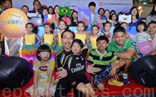 香港亲子足球赛 父亲节享天伦乐