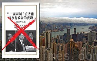 白皮书令江派常委被摆上台 香港政局一触即发