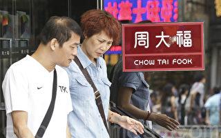 金價跌生意轉差 香港周大福毛利跌1.1%