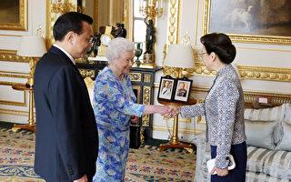 李克强访英送大礼 副首相谈不该忽视人权