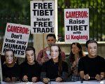 """6月17日,支持西藏宗教自由的活动家们在李克强来访期间,于唐宁街外集会抗议中共的打压政策。多家英媒体在李克强来访期间发表""""不需为钱跟中共屈膝""""的评论。(ANDREW COWIE/AFP)"""