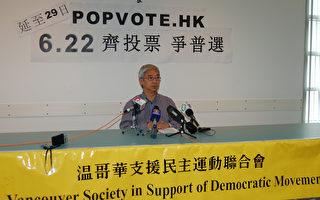 旅温港人6.22投票支持真普选