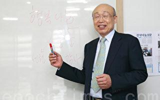 韩国新精神运动 学习感恩造福社会