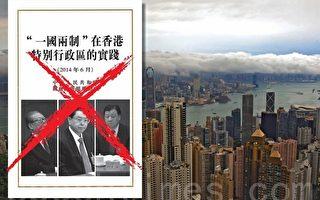 香港迎來97之後最憤怒躁動的回歸日
