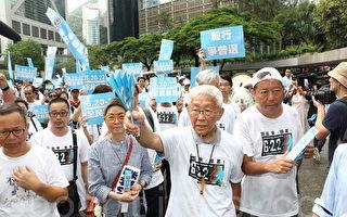 超過40萬港人公投抗共潮 鼓舞大陸民眾