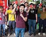 島國前進成員陳為廷20日(前)號召民眾於6月25日,一同站出來舉起紅牌,對陸委會、國台辦的「惡意犯規」表達嚴正抗議。(陳柏州/大紀元)