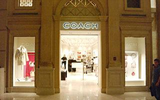 名牌包COACH站在十字路口 將關閉70門店