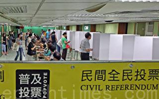 公投破70萬 香港市民投票心聲實錄