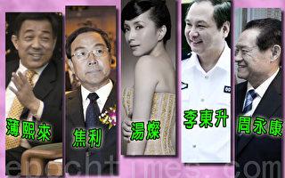 「執行武警曝湯燦真實下落」網絡熱傳