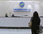 港媒曝出的公投三大黑客之二--中移动和中科院,均指向有中国电信大王之称的前中共党魁江泽民的长子江绵恒。香港大纪元时报25日到访位于新界葵兴九龙贸易中心的中移动香港有限公司。对于中移动成为骇客中心,不少员工表示不知情,但记者在门口拍照时,里面的工作人员明显变得紧张,其后出来阻止拍照。(余钢/大纪元)