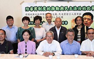 台湾陪审团参访团将来美考察