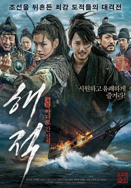 韓國電影《海盜:下海的山賊》海報。(LOTTE ENTERTAINMENT提供)