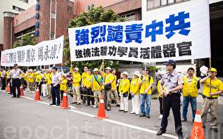 張志軍訪五股 台警架拒馬 未爆發抗議衝突