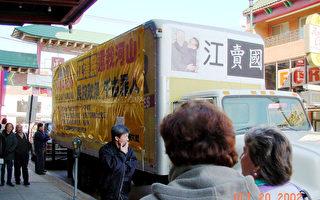 《江澤民其人》:「賣國」的巨型箱車