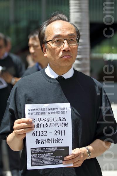 香港一批民主派人士在中环汇丰银行举行黑衣默站活动,强调要拒绝侵蚀一国两制的白皮书;图为大律师公会前主席、立法会议员梁家杰。(潘在殊/大纪元)