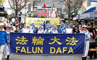 法轮大法修炼团体 多国庆典广受欢迎