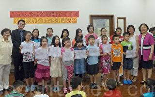 人力中心中文学校毕业典礼 300学生获奖