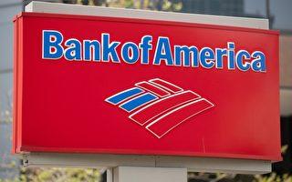 美國銀行2014年第2季度財報盈利下滑43%,主要受高達40億的訴訟費影響。自經濟危機至今,該行已經花費了600億美元解決訴訟以及回購抵押貸款證券。(SAUL LOEB/AFP/Getty Images)