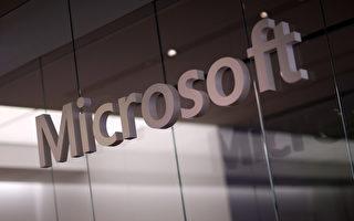 微软四地中国分公司突遭检查 原因不明