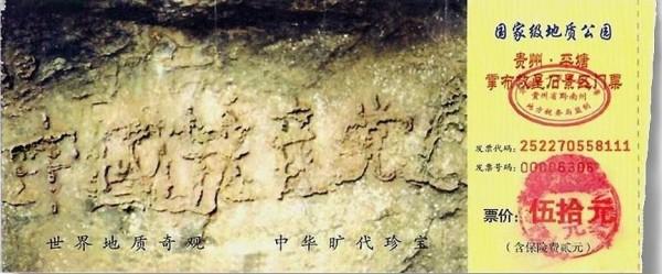 """贵州藏字石:""""中国共产党亡""""。(网络图片)"""