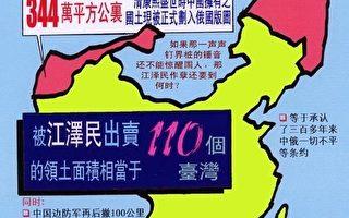 【歷史今日】中俄簽署密約 大片國土被出賣