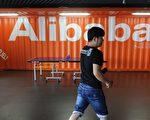 7月25日一直對進入大陸銀行業野心勃勃的阿里巴巴,意外的沒有進入第一批審批的民營銀行名單中。(PETER PARKS/AFP/GettyImages)