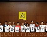 """6月30日,十多位香港泛民主派议员在记者会中手持""""七一齐上街、我要真普选""""标语,呼吁市民参与明天的七一游行,抗议白皮书破坏一国两制,以及争取没有筛选的真普选。(蔡雯文/大纪元)"""
