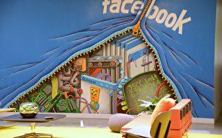 臉書暗採70萬用戶資料做測試 惹眾怒