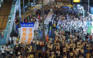 2014年7.1香港大遊行。「捍衛民主 守護香港」成為香港市民最基本的訴求。(孫青天/大紀元)