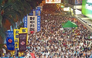"""51万港人""""七·一""""上街抗共再创历史"""