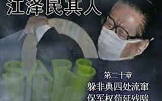 《江泽民其人》:掩盖SARS疫情为连任