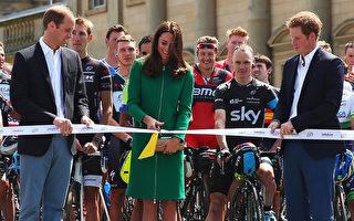 组图:威廉凯特与哈利揭幕环法自行车赛