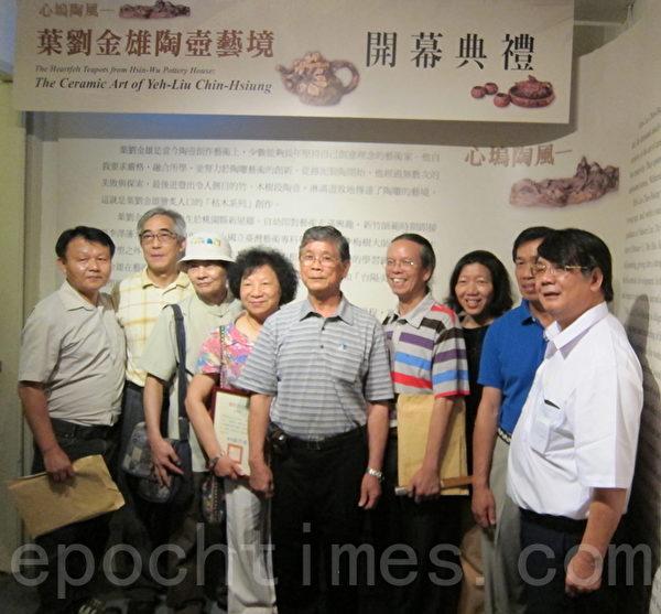 """""""心坞陶风─叶刘金雄陶壶艺境""""展即日起至9月3日止在台湾国立历史博物馆展出。左5与左4为叶刘金雄及夫人。(钟元/大纪元)"""