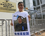 长期声援高智晟律师的广州基督徒黄燕,7日到香港中联办前抗议,呼吁各方关注高的遭遇,确保他尽早获得释放和家人团聚。(余钢/大纪元)