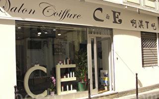 貼心髮廊 為你個性設計的巴黎阿淇T吧