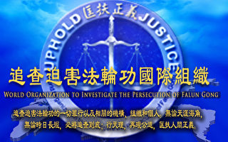 追查国际于2016年4月21日,发布《第九批立案追查的涉嫌参与迫害法轮功的责任单位、责任人名单》的公告。