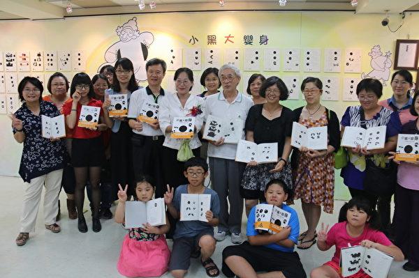 繪本老頑童曹俊彥-小黑大變身插畫展,12日舉行開幕茶會。(斗六市公所提供)