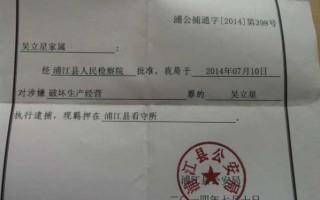 投書:失地維權農民吳立星現被變換罪名逮捕