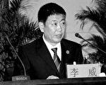 7月14日,來自中共中紀委監察網站的消息稱,遼寧省大連市中級法院院長李威涉嫌嚴重違紀,目前正在接受組織調查。 (網絡圖片)