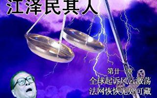 《江澤民其人》:江最恐懼的訴訟案