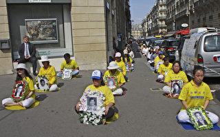 法輪功學員巴黎中使館前紀念反迫害15載