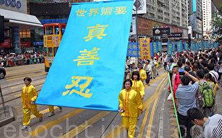 香港7.20法輪功反迫害場面壯觀 議員民眾齊聲援
