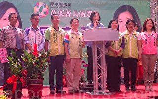 民進黨主席蔡英文在吳宜臻競選總部成立大會上致詞。(林怡玲 /大紀元)