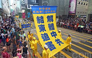 视频:7.20十五周年 香港法轮功反迫害大游行