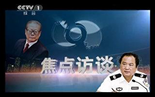 緊跟江澤民 央視全台被調查