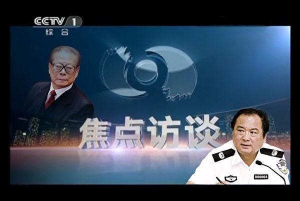 李東生任央視副台長期間,其主管的《焦點訪談》在收視率最高的黃金時段播出了大量抹黑法輪功的造謠宣傳。(大紀元合成圖)