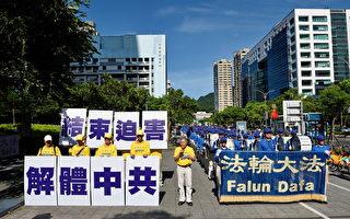 台湾法轮功7.20烛光会暨台北大游行