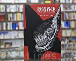 7月21日,杜斌新書《陰道昏迷》在港首發。(余鋼/大紀元)