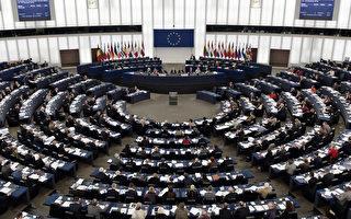 歐洲議會通過緊急決議  震驚中共高層