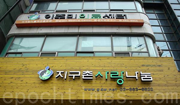 """韩国首尔""""外国劳工专门医院""""位于首尔市九老区加里峰洞。该院从创建至今十年期间,共为41万名外国劳工提供免费诊疗,其中中国劳工达37万人。(全宇/大纪元)"""